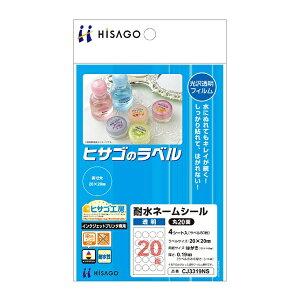 ヒサゴ HISAGO 耐水ネームシール 丸 20面 透明 CJ3319NS