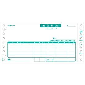 ヒサゴ HISAGO 納品書[241×114mm 2P /400セット]ドット GB480-2P[GB4802P]