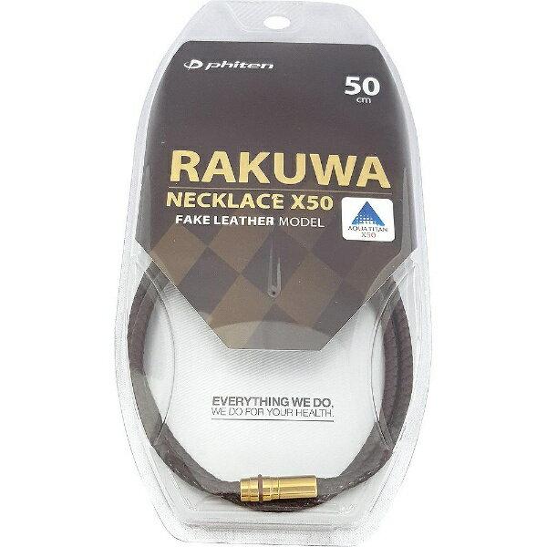 ファイテン PHITEN RAKUWAネックX50 フェイクレザーモデル(ダークブラウン/50cm) 0716TG716153《ビックカメラモデル》【point_rb】