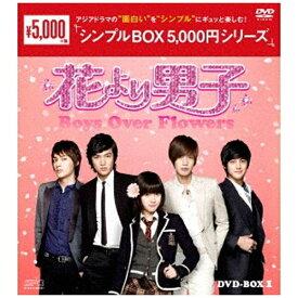 エスピーオー SPO 花より男子〜Boys Over Flowers DVD-BOX1 <シンプルBOXシリーズ> 【DVD】 【代金引換配送不可】