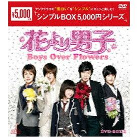 エスピーオー SPO 花より男子〜Boys Over Flowers DVD-BOX2 <シンプルBOXシリーズ> 【DVD】