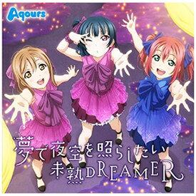 ランティス Lantis Aqours/TVアニメ『ラブライブ!サンシャイン!!』挿入歌シングル2:夢で夜空を照らしたい/未熟DREAMER 【CD】
