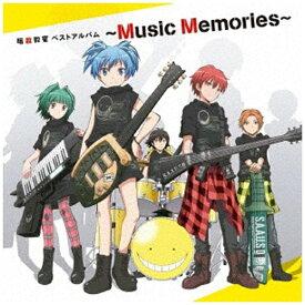 エイベックス・エンタテインメント Avex Entertainment (アニメーション)/暗殺教室 ベストアルバム 〜Music Memories〜 通常盤 【CD】