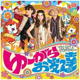 エイベックス・エンタテインメント Avex Entertainment キング・クリームソーダ/ゆーがらお友達 【CD】