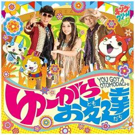 エイベックス・エンタテインメント Avex Entertainment キング・クリームソーダ/ゆーがらお友達(DVD付) 【CD】