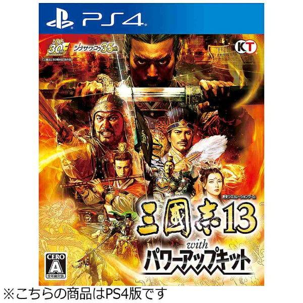 コーエーテクモゲームス KOEI 三國志13 with パワーアップキット 通常版【PS4ゲームソフト】