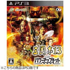 コーエーテクモゲームス KOEI 三國志13 with パワーアップキット 通常版【PS3ゲームソフト】