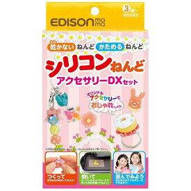 エジソン販売 EDISON シリコンねんど アクセサリーDX