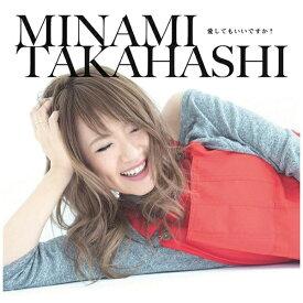 ユニバーサルミュージック 高橋みなみ/愛してもいいですか? 初回限定盤 【CD】