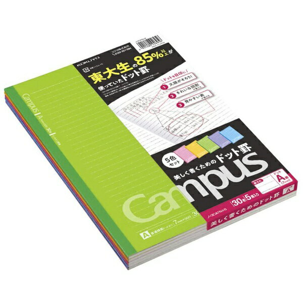 コクヨ [ノート] キャンパスノート (ドット入り罫線カラー表紙) A罫 30枚×5色パック ノ-3CATNX5