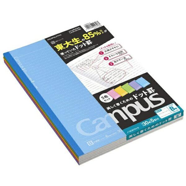 コクヨ KOKUYO [ノート] キャンパスノート (ドット入り罫線カラー表紙) B罫 30枚×5色パック ノ-3CBTNX5