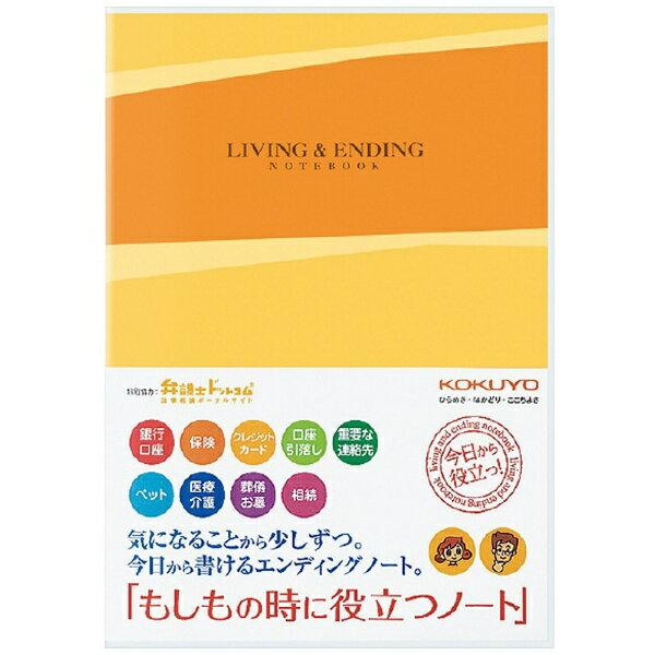 コクヨ KOKUYO [ノート] エンディングノート (もしもの時に役立つノート) (セミB5・64ページ) LES-E101