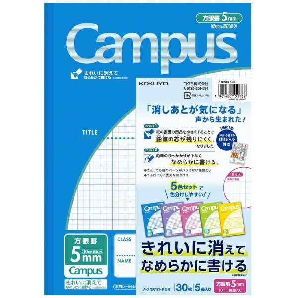 コクヨ [ノート] キャンパスノート (用途別) 5mm方眼(10mm実線) セミB5 30枚×5色パック ノ-30S10-5NX5