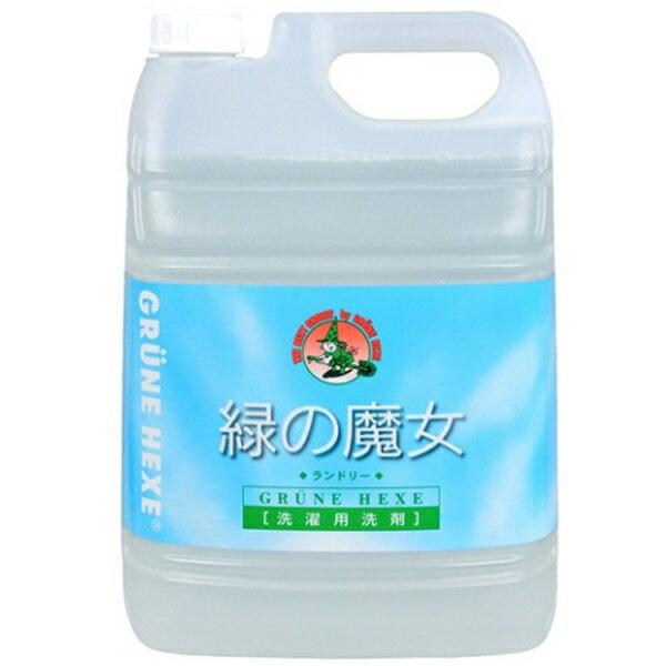 三宝 【業務用】緑の魔女ランドリー業務用5L 〔衣類洗剤〕