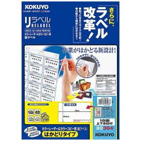 コクヨ KOKUYO マルチラベル レーザー&コピー用 リラベルはかどりタイプ LBP-E80364 [A4 /100シート /18面][LBPE80364]