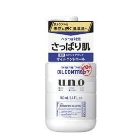 ファイントゥデイ資生堂 Fine Today Shiseido UNO(ウーノ)スキンケアタンク(さっぱり)(160mL)【rb_pcp】