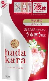 LION ライオン hadakara(ハダカラ) ボディソープ フレッシュフローラルの香り つめかえ用 360ml 〔ボディソープ〕【rb_pcp】