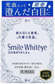 【第2類医薬品】 スマイルホワイティエ(15mL)【wtmedi】LION ライオン