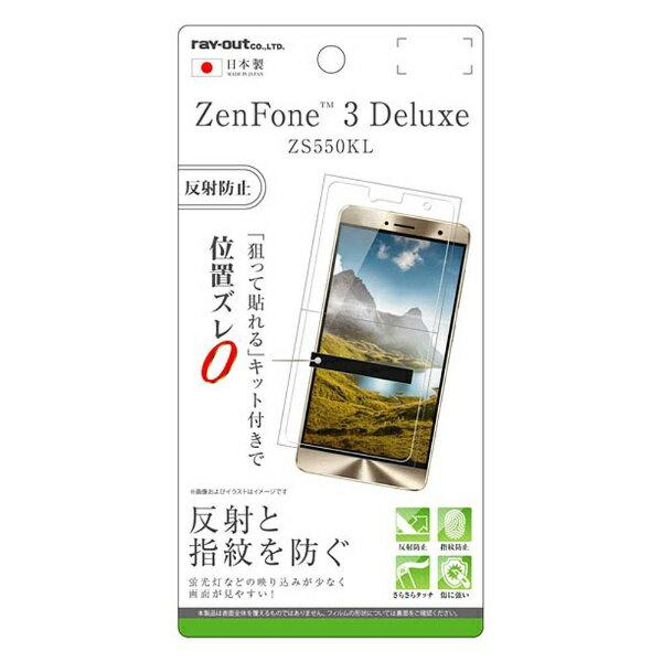 レイアウト ZenFone 3 Deluxe(ZS550KL)用 液晶保護フィルム 指紋 反射防止 RT-RAZ3D5F/B1