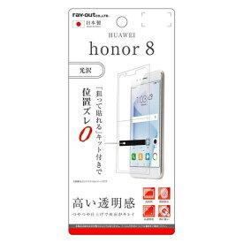 レイアウト rayout honor 8用 液晶保護フィルム 指紋防止 光沢 RT-HH8F/A1