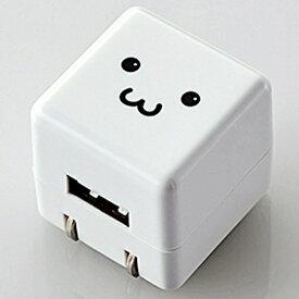 エレコム ELECOM オーディオ用AC充電器 CUBE/1A出力/USB1ポート(フェイス) AVA-ACUAN007WF