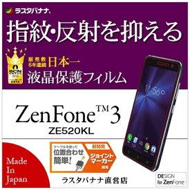 ラスタバナナ RastaBanana ZenFone 3(ZE520KL)用 指紋・反射防止フィルム T770520K