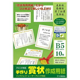 ササガワ SASAGAWA インクジェット/レーザープリンタ対応手作り賞状作成用紙(B5/10枚入り) 白 10-1959[21824]【wtcomo】