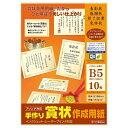 ササガワ SASAGAWA インクジェット/レーザープリンタ対応手作り賞状作成用紙(B5・クリーム/10枚入り) 10-1966[2…