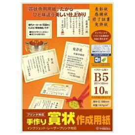ササガワ SASAGAWA インクジェット/レーザープリンタ対応手作り賞状作成用紙(B5/10枚入り) クリーム 10-1966[24381]【wtcomo】