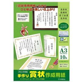 ササガワ SASAGAWA インクジェット/レーザープリンタ対応手作り賞状作成用紙(A3/10枚入り) 白 10-1962[22920]【wtcomo】