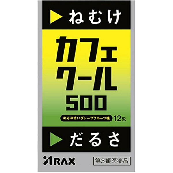 【第3類医薬品】 カフェクール500(12包 )アラクス ARAX
