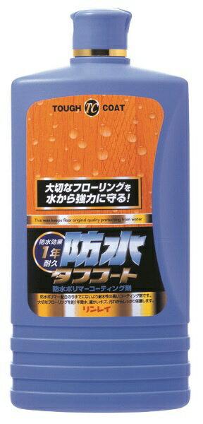 リンレイ rinrei 防水タフコート 1L