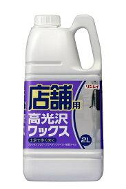 リンレイ rinrei リンレイ 店舗用高光沢ワックス 2L【wtnup】