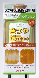 リンレイ rinrei リンレイ 床の手なおし色つや復元コート薄いブラウン500【rb_pcp】