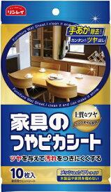 リンレイ rinrei つやピカシート 家具・木製品用【wtnup】