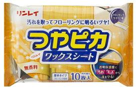 リンレイ rinrei リンレイ つやぴかワックスシート 無香料 10枚【wtnup】