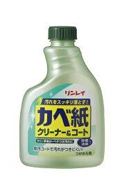 リンレイ rinrei リンレイ カベ紙クリーナー&コート 付替 400ml【wtnup】