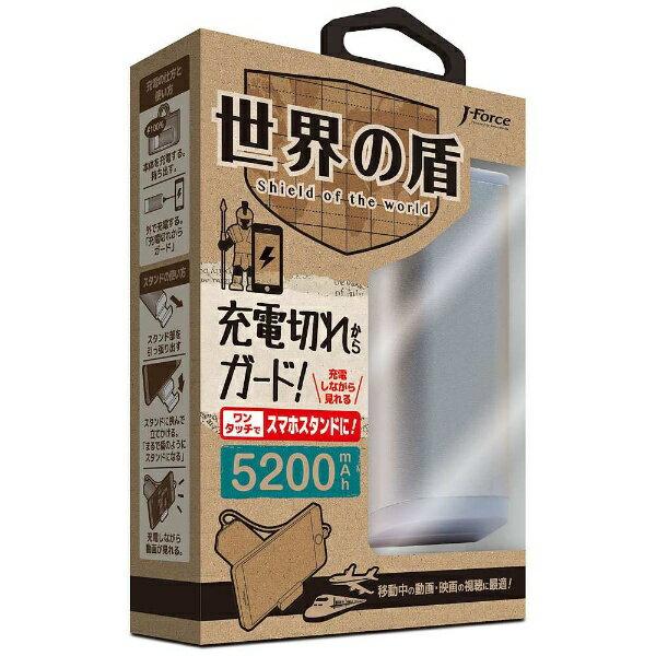 フォースメディア タブレット/スマートフォン対応[micro USB/USB給電] USBモバイルバッテリー +micro USBケーブル 30cm 2.1A (5200mAh・1ポート) JF-PEACE55S シルバー