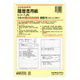 コクヨ KOKUYO [履歴書用紙] 履歴書用紙 (ワンタッチ封筒付き) JIS様式例準拠 B5 シン-1JN