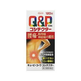 【第2類医薬品】 キューピーコシテクター(120錠)【wtmedi】KOWA 興和
