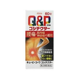 【第2類医薬品】 キューピーコシテクター(60錠)【wtmedi】KOWA 興和