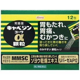 【第2類医薬品】 キャベジンコーワα顆粒(12包)【wtmedi】KOWA 興和