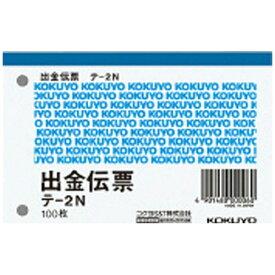コクヨ KOKUYO [伝票・帳票] 出金伝票 B7ヨコ型 白上質紙 100枚入り テ-2N