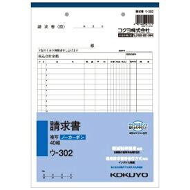コクヨ KOKUYO [伝票・帳票] NC複写簿 ノーカーボン 請求書 B5タテ型 20行 40組 ウ-302N