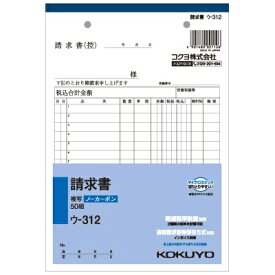 コクヨ KOKUYO [伝票・帳票] NC複写簿 ノーカーボン 請求書 A5タテ型 15行 50組 ウ-312