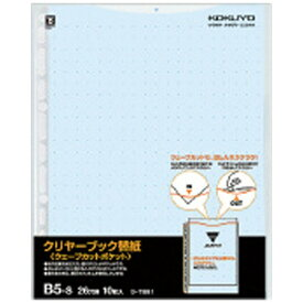 コクヨ KOKUYO [ファイル替紙] クリヤーブック ウェーブカット 替紙 (B5縦 2・26穴 10枚)青 ラ-T881B