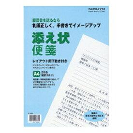 コクヨ KOKUYO [便箋] 添え状便箋 (A4 20枚) ヒ-581