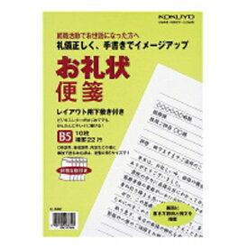 コクヨ KOKUYO お礼状便箋 ヒ-582
