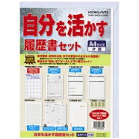 コクヨ KOKUYO [履歴書用紙] 自分を活かす履歴書セット A4 シン-10