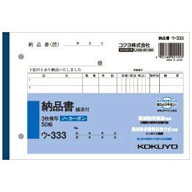 コクヨ KOKUYO [伝票・帳票] NC複写簿 ノーカーボン 3枚納品書(請求付き) B6ヨコ型 7行 50組 ウ-333